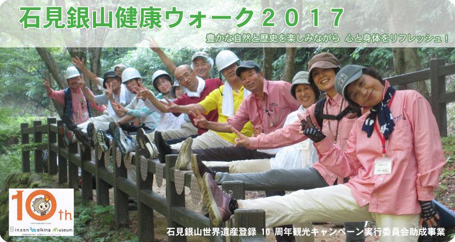 石見銀山健康ウォーク2017